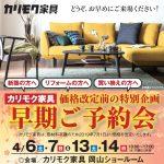 春のカリモク家具フェア