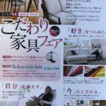 カリモク家具 こだわり家具フェア2019